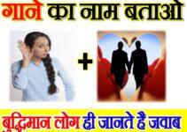 गाने का नाम बताओ Paheli in Hindi बूझो तो जानें Dimagi Majedaar Paheliyaan