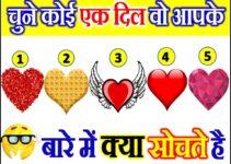 चुने एक दिल वो आपके बारे में क्या सोचते है Love Quiz Game by Favourite Heart