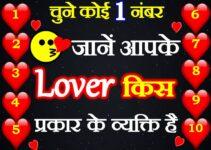 चुने कोई एक नंबर Love Quiz Game Apke Lover Kis Prakar Ke Vyakti hai