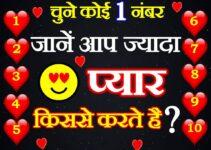चुने कोई एक नंबर Love Quiz Jaane Sbse Jyada Pyaar Kisse Krte Ho