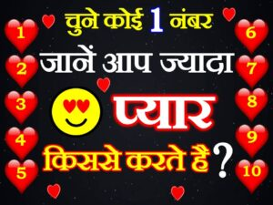 Love Quiz Pyaar Kisse Krte Ho