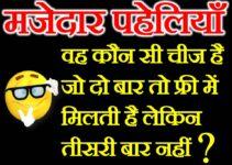ज्ञानवर्धक दिमागी पहेलियाँ  Funny Puzzle Riddles Dimagi Interesting Paheliyan