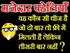 Dimagi Interesting Paheliyan