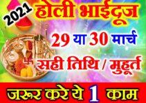 भाई दूज 2021 होली भाई दूज कब है Holi Bhaidooj 2021 Date Time Kab Hai