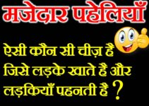 मजेदार दिमागी पहेलियाँ  Dimagi Interesting Paheliyan Funny Puzzle Riddles