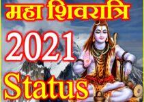 महाशिवरात्रि शायरी स्टेटस 2021 Mahashivratri Status Shayari Wishes in Hindi