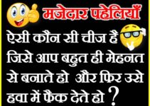 मज़ेदार दिमागी पहेलियाँ  Funny Puzzle Riddles Dimagi Interesting Paheliyan
