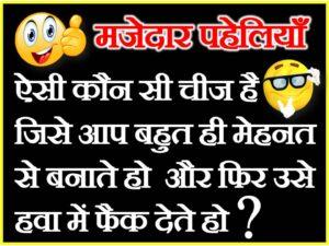 Dimagi Interesting Funny Paheliyan