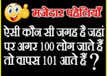 मज़ेदार बुद्धिमानी पहेलियाँ Dimagi Puzzles Interesting Best Hindi Paheliyan