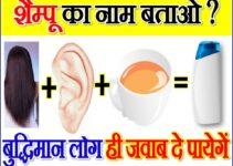 शैम्पू का नाम बताओ Paheli in Hindi बूझो तो जानें Guess Mjedaar Paheliyaan