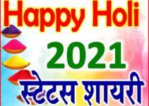 होली स्टेटस शायरी 2021 Happy Holi Status Shayari Greeting Wishes in Hindi