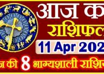 Aaj ka Rashifal in Hindi Today Horoscope 11 अप्रैल 2021 राशिफल