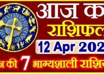 Aaj ka Rashifal in Hindi Today Horoscope 12 अप्रैल 2021 राशिफल