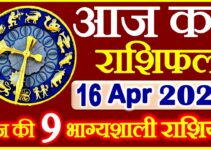 Aaj ka Rashifal in Hindi Today Horoscope 16 अप्रैल 2021 राशिफल