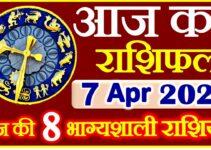 Aaj ka Rashifal in Hindi Today Horoscope 7 अप्रैल 2021 राशिफल