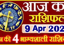 Aaj ka Rashifal in Hindi Today Horoscope 9 अप्रैल 2021 राशिफल