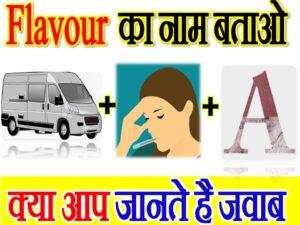 Paheli in Hindi बूझो तो जानें