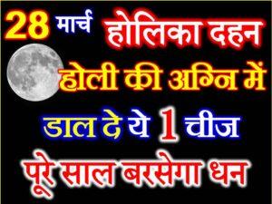 Holi Holika Dahan2021 Shubh Yog