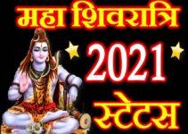 Happy Mahashivratri Status Shayari in Hindi महाशिवरात्रि शायरी स्टेटस 2021