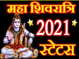 Mahashivratri Status Shayari 2021