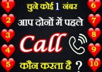 चुने कोई एक नंबर Love Quiz Aap Dono Me Pehle Call Koun Karta Hai
