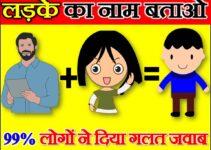 लड़के का नाम बताओ Paheli in Hindi बूझो तो जानें Mjedaar Paheliyaan Guess