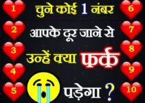 चुने कोई एक नंबर Love Quiz Apke Door Jaane Se Unhe Kya Fark Padega