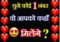 चुने एक नंबर Choose one Number Wo Apko Kahan Milenge love Quiz