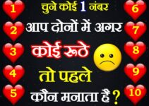 चुने कोई एक नंबर Love Quiz Aap Dono Me Koi Roothe To Pehle Koun Manata Hai