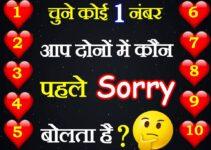 चुने कोई एक नंबर Love Quiz Aap Dono Me Koun Pehle Sorry Bolta Hai