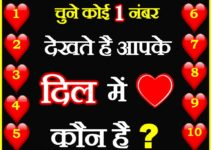 Love Quiz Apke Dil Me Kiska Naam Hai Love Quiz चुने कोई एक नंबर?