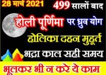 होली 2021 शुभ योग Holi 2021 Shubh Yog Holika Dahan 2021