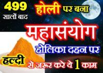 होली 2021 तिथि व शुभ मुहूर्त Holi 2021 Date Time Shubh Muhurat