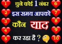 चुने कोई एक नंबर Love Quiz Is Samay Apko Koun Yaad Kar raha Hai