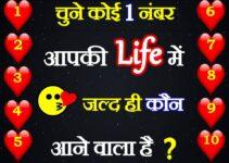 चुने कोई एक नंबर Love Quiz Apki Life Me Koun Aane Wala Hai