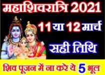 महाशिवरात्रि शुभ मुहूर्त Mahashivratri 2021 Date Time Shubh Muhurat