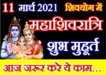 महाशिवरात्रि शुभ मुहूर्त शुभ योग Mahashivratri 2021 Date Time Shubh Muhurat