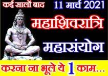 महाशिवरात्रि शुभ योग 2021 Maha Shivratri 2021 Date Time Shubh Yog