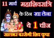 महाशिवरात्रि 2021 जरूर खाये ये एक चीज Maha Shivratri Upay