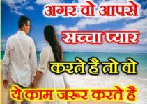 Sacche Pyar Ki Nishaniya कैसे पता करे की वो आपको लाइक करते है या नहीं