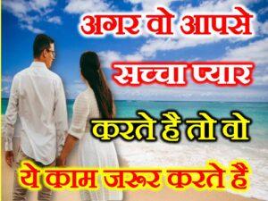 Sacche Pyar Ki Nishaniya