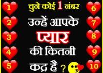 चुने कोई 1 नंबर उन्हें आपके प्यार की कितनी कद्र है Choose One Number Love Quiz