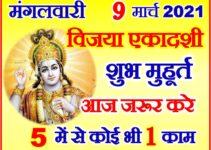 विजया एकादशी शुभ मुहूर्त 2021 Vijaya Ekadashi 2021 Date