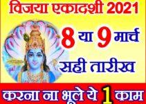 Vijaya Ekadashi 2021 Date   विजया एकादशी शुभ मुहूर्त 2021