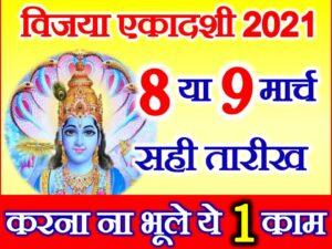Vijaya Ekadashi 2021 Date