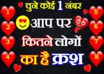 चुने कोई एक नंबर Love Quiz Game Jaane Aap Par Kitne Logo Ka Crush Hai