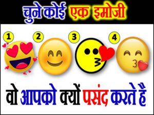 Love Quiz by Favourite Emoji