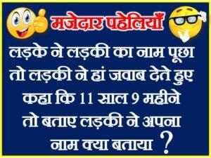Hindi Funny Dimagi Puzzles