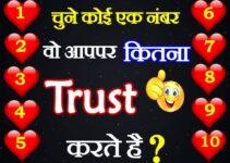 चुने कोई एक नंबर Love Quiz Wo Aap Par Kitna Trust Karte Hai