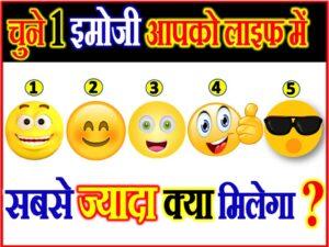 Emoji Love Quiz Game